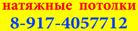 Натяжные потолки 8-917-4057712
